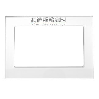Chinese word for Our Anniversary 10288_0.pdf Magnetic Picture Frame
