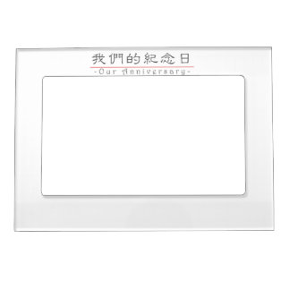 Chinese word for Our Anniversary 10288_2.pdf Magnetic Photo Frame