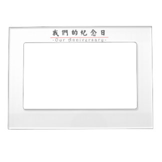 Chinese word for Our Anniversary 10288_5.pdf Frame Magnets