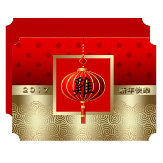 Chinese Year of the Rooster Customizable Flat Card