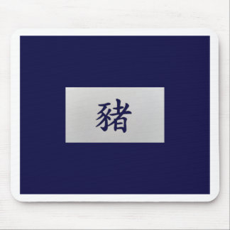 Chinese zodiac sign Pig blue Mouse Pad