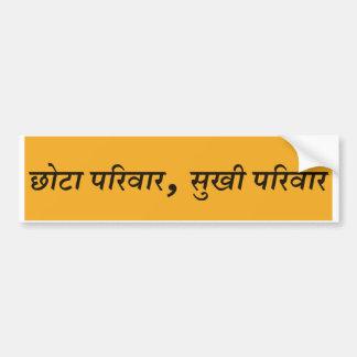 Chota Pariwaar Sukhi Pariwaar - Hindi Bumper Sticker