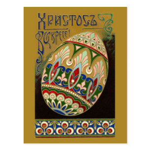Vintage russian easter gifts on zazzle nz fine vintage russian easter egg postcard negle Choice Image