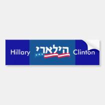 Clinton Hebrew Bumper Sticker Jewish Car Bumper Sticker