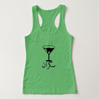 cocktail drink and drunk, in Arabic green Singlet