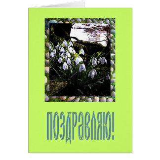 Congratulations Card in Russian