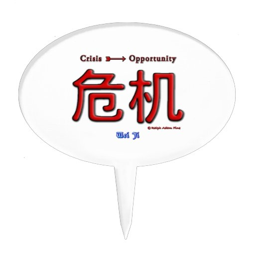 Crisis Equals Opportunity Cake Topper