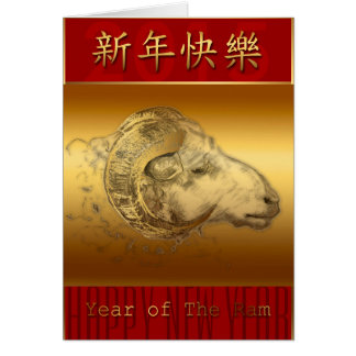 Custom Year of The Ram Sheep Goat Greeting Cards