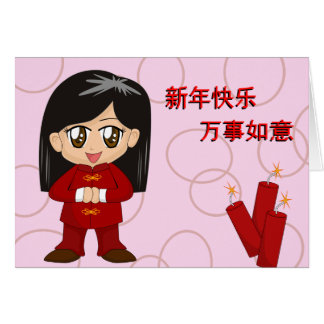 Cute Chinese New Year Card