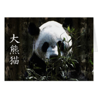 Cute Giant Panda Bear with tasty Bamboo Leaves Card