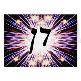 Dan - Hebrew Rashi Script Card
