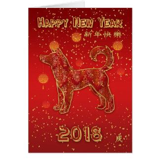 Dog, Chinese New Year, Year Of The Dog, 2018 Card