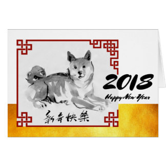 Dog Painting Happy Chinese New Year 2018 Card