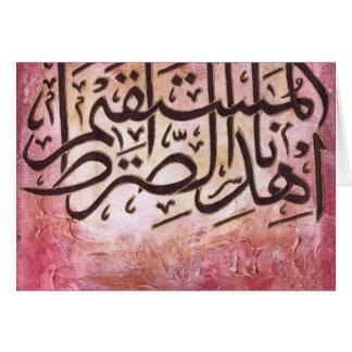 Ehdinas-siratal-mustaqeem original Islamic Art Greeting Card