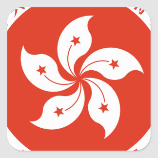 Emblem of Hong Kong -  香港特別行政區區徽 Square Sticker