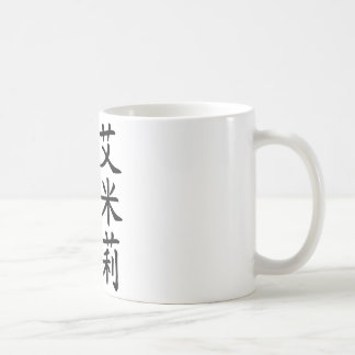 Emily in Chinese calligraphy Coffee Mug