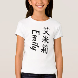 Emily in Chinese calligraphy Tee Shirts