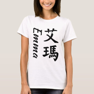 Emma in Chinese calligraphy T-Shirt