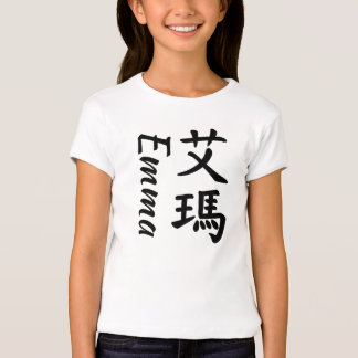 Emma in Chinese calligraphy Tee Shirt