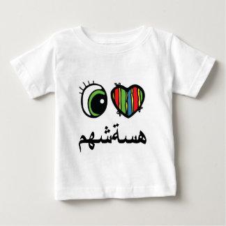 eye heart Ismail arabic Baby T-Shirt