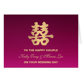Faux Gold Double Happiness Chinese Character Card