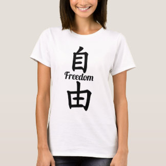 Freedom in Chinese calligraphy T-Shirt