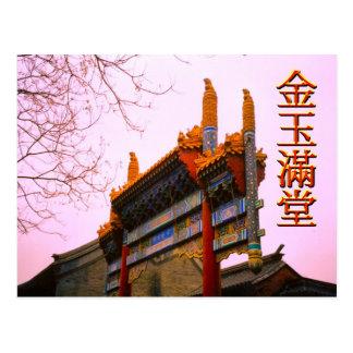 Gateway, old Beijing Postcard