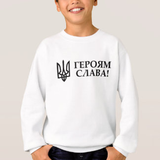 Glory to Ukraine! Glory to her heroes! Sweatshirt