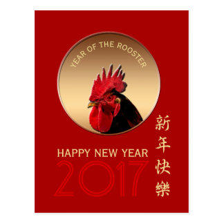 Gold Rooster Year 2017 Greeting in Chinese PostC Postcard