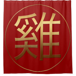 Golden Chinese Symbol of Rooster Shower Curtain