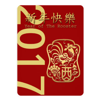 Golden Rooster Year 2017 V Red Invitation
