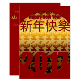 Golden Year of the Rooster 2017 Invitation 1