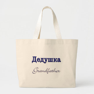 Grandfather (Russian) Large Tote Bag