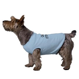 GRRRR ... IT'S COLD - Doggy Shirt Sleeveless Dog Shirt