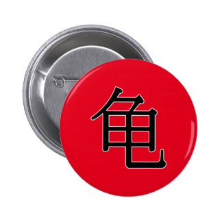 guī - 龟 (turtle) 6 cm round badge
