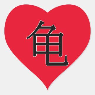 guī - 龟 (turtle) heart sticker