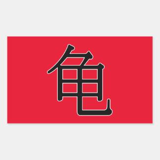 guī - 龟 (turtle) rectangular sticker