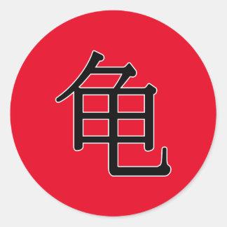guī - 龟 (turtle) round sticker