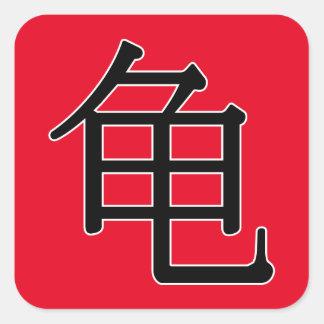 guī - 龟 (turtle) square sticker