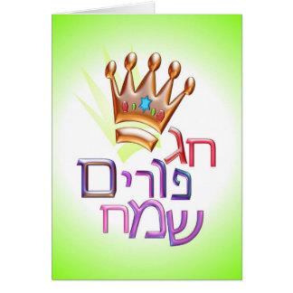 Hag Purim Sameach חג פורים שמח hebrew for PURIM Card