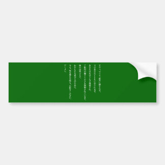 Hail Mary in Japanese in White vertical text Bumper Sticker