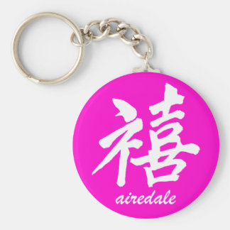 Happiness Airedale Basic Round Button Key Ring