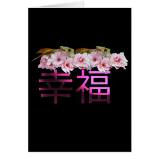 Happiness-Chinese Characters Greeting Card