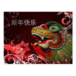 happy chinese new year : hi-fi dragon postcard
