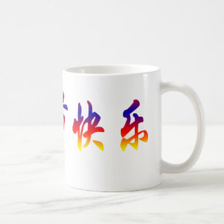 Happy Father's Day In Chinese Coffee Mug
