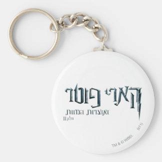 Harry Potter Hebrew Key Ring