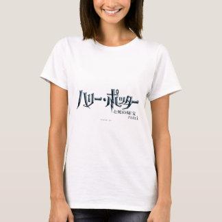 Harry Potter Japanese T-Shirt