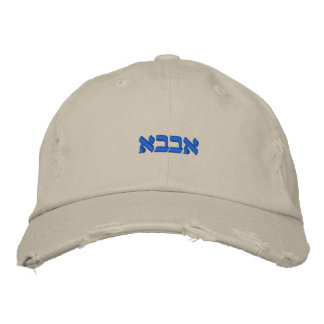 Hebrew Father Embroidered Hat