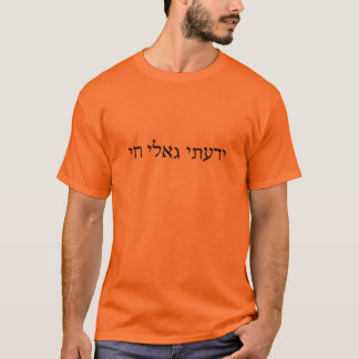 """Hebrew """"I Know My Redeemer Lives"""" T-shirt"""