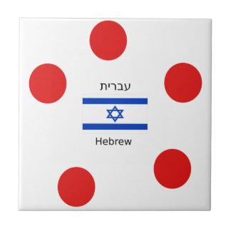 Hebrew Language And Israel Flag Design Tile